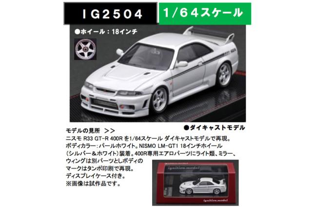[予約] イグニッションモデル 1/64 ニスモ R33 GT-R 400R パールホワイト IG2504