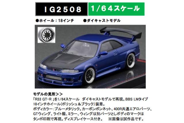 [予約] イグニッションモデル 1/64 ニッサン R33 GT-R メタリックブルー/カーボン IG2508