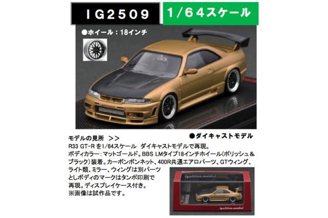 [予約] イグニッションモデル 1/64 ニスモ R33 GT-R マットゴールド IG2509