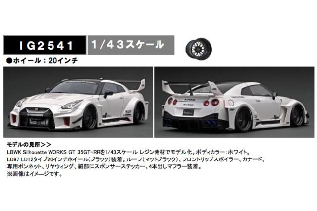 [予約] イグニッションモデル 1/43 LB-Silhouette WORKS GT ニッサン 35GT-RR ホワイト IG2541