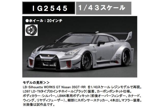 [予約] イグニッションモデル 1/43 LB-Silhouette WORKS GT ニッサン 35GT-RR シルバー IG2545
