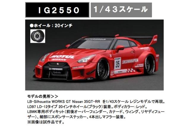 [予約] イグニッションモデル 1/43 LB-Silhouette WORKS GT ニッサン 35GT-RR レッド IG2550