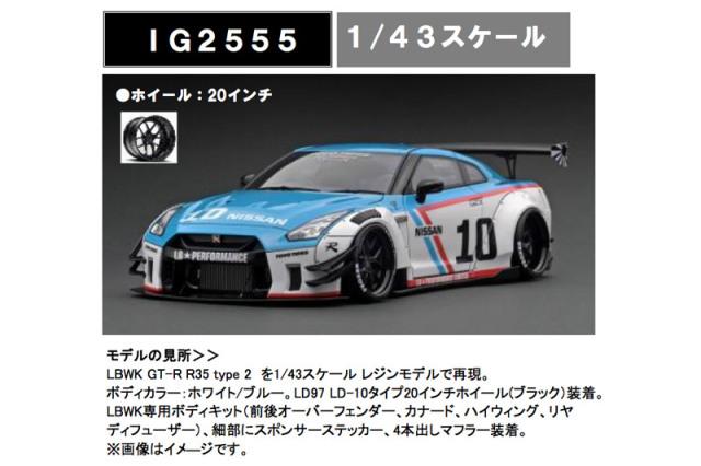[予約] イグニッションモデル 1/43 LB-WORKS ニッサン GT-R R35 タイプ2 ホワイト/ブルー IG2555