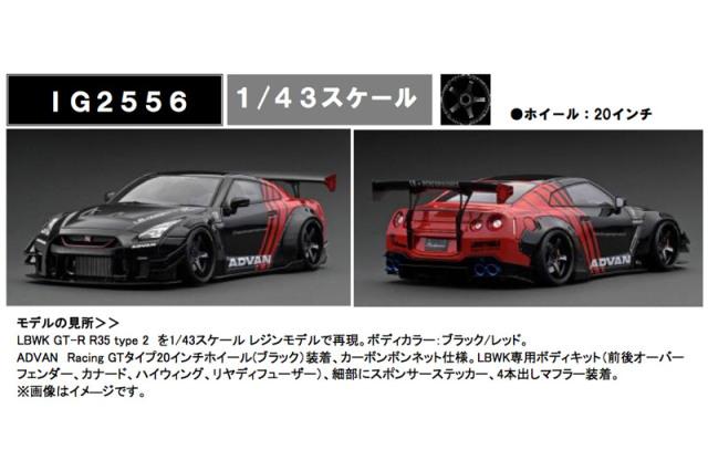 [予約] イグニッションモデル 1/43 LB-WORKS ニッサン GT-R R35 タイプ2 ブラック/レッド IG2556