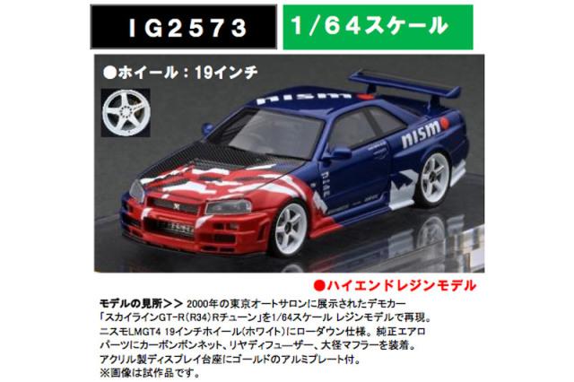 [予約] イグニッションモデル 1/64 ニスモ R34 GT-R R-tune 東京オートサロン 2000 デモカー IG2573