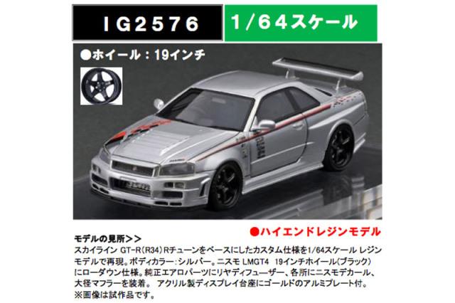 [予約] イグニッションモデル 1/64 ニスモ R34 GT-R R-tune シルバー IG2576