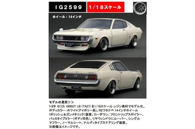 [予約] イグニッションモデル 1/18 トヨタ セリカ 1600GT LB TA27 ホワイト IG2599