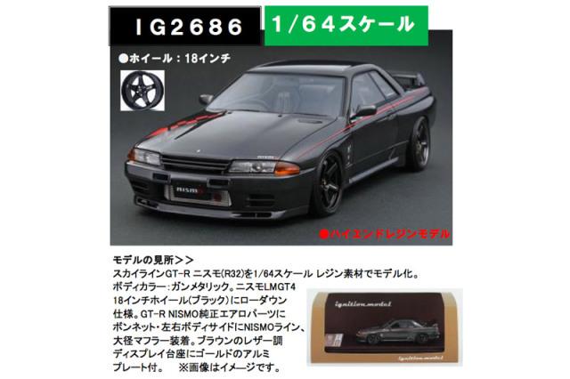 [予約] イグニッションモデル 1/64 ニッサン スカイライン GT-R ニスモ R32 ガンメタリック IG2686