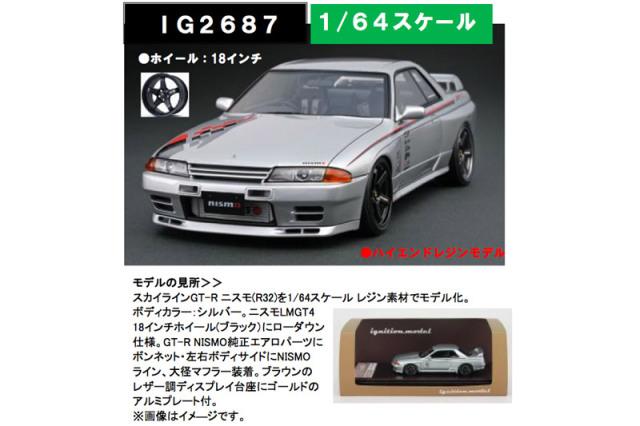 [予約] イグニッションモデル 1/64 ニッサン スカイライン GT-R ニスモ R32 シルバー IG2687