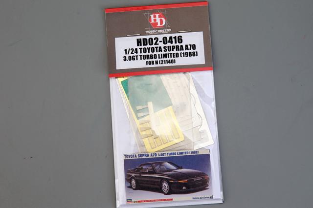ホビーデザイン 1/24 トヨタ スープラ A70 3.0GT ターボ リミテッド 1988 ディティールアップパーツ (ハセガワ対応) HD02-0416