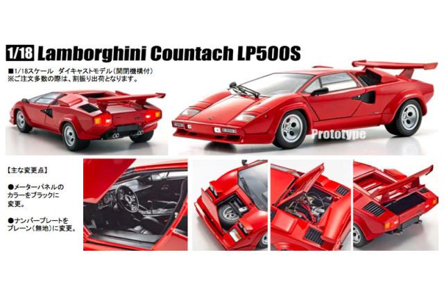 [予約] 京商 1/18 ランボルギーニ カウンタック LP500S レッド KS08320B