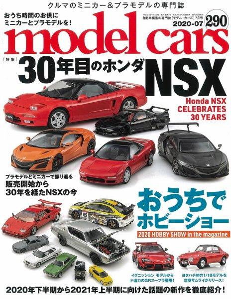 モデルカーズ Vol.290 『30年目のホンダ NSX』 MC290