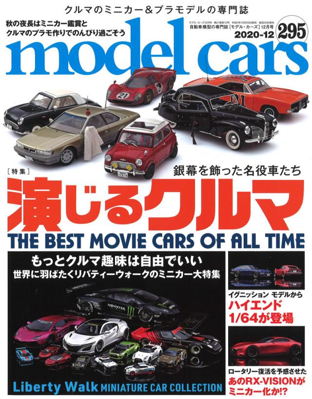 モデルカーズ Vol.295 『演じるクルマ 銀幕を飾った名役車たち』 MC295