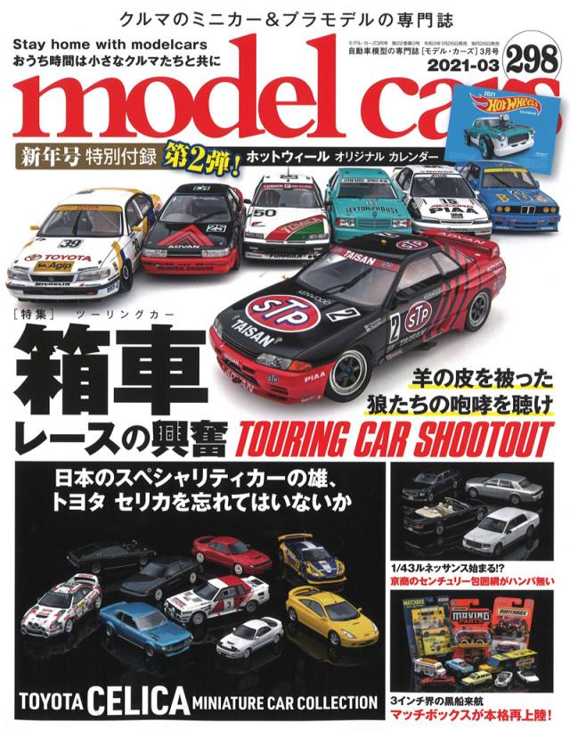 モデルカーズ Vol.298 『箱車レースの興奮』 MC298