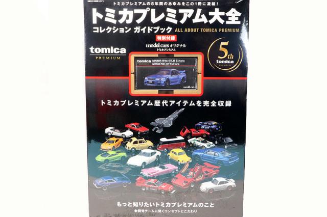 モデルカーズ トミカ プレミアム 大全 コレクション ガイドブック MCTP5th