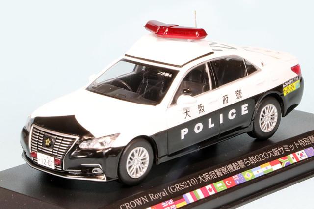 レイズ 1/43 トヨタ クラウン ロイヤル GSR210 2019 大阪府警察機動警ら隊 G20大阪サミット特別警ら車 204 H7431901
