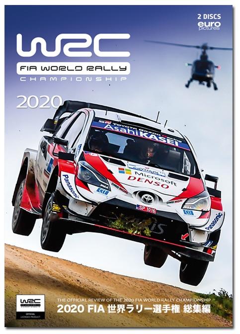 ユーロピクチャーズ 2020年 FIA 世界ラリー選手権総集編 DVD版 完全日本語版 342m RA-126