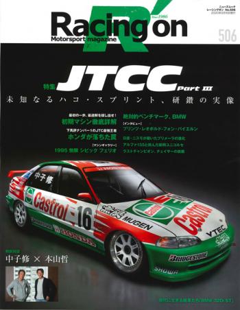 レーシングオン Vol.505 JTCC Part3 未知なるハコ・スプリント、研鑽の実像 RO506