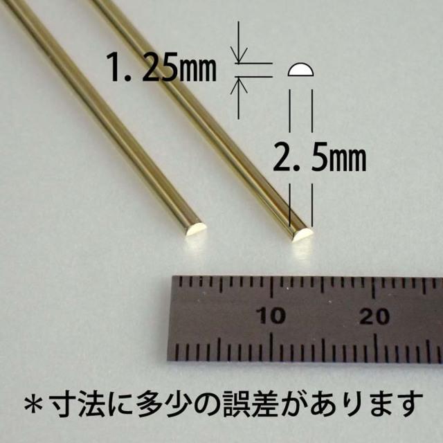 さかつう 真鍮半円線(甲丸) 底辺2.5mm 高さ1.25mm 約240mm 2本入り SKT-4618