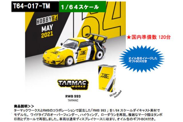 [予約] ターマックワークス 1/64 RWB 993 Tarmac with metal oil can T64-017-TM