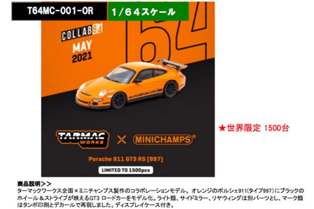 [予約] ターマックワークス × ミニチャンプス 1/64 ポルシェ 997 GT3 RS オレンジ T64MC-001-OR