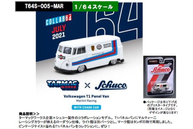 """[予約] ターマックワークス × シュコー 1/64 フォルクス ワーゲン T1 Panel Van """"Martini Racing"""" T64S-005-MAR"""