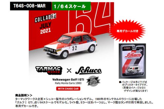 [予約] ターマックワークス × シュコー 1/64 フォルクス ワーゲン ゴルフ GTI モンテカルロラリー 1980 No.32 T64S-008-MAR