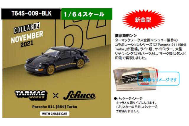 [予約] ターマックワークス × シュコー 1/64 ポルシェ 964 ターボ ブラック T64S-009-BLK
