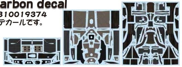 スタジオ27 1/20 マクラーレン MP4/2C 1986 カーボンデカール (プラッツ/NuNu対応) CD20050