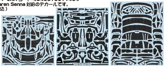 スタジオ27 1/24 マクラーレン セナ カーボンデカール (タミヤ対応) CD24039