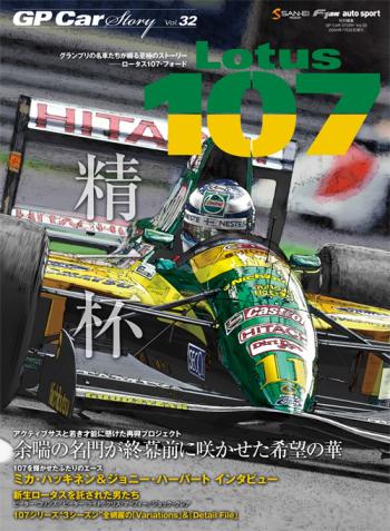 GP Car Story Vol.32 Lotus 107 精一杯 余喘の名門が週末に咲かせた希望の華 GPCS32