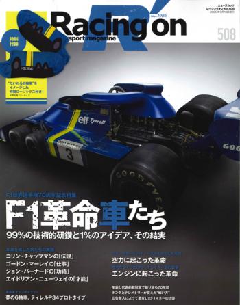 レーシングオン Vol.508 F1革命車たち 【特別付録】ティレルP34シックスホイーラー靴下付き RO508