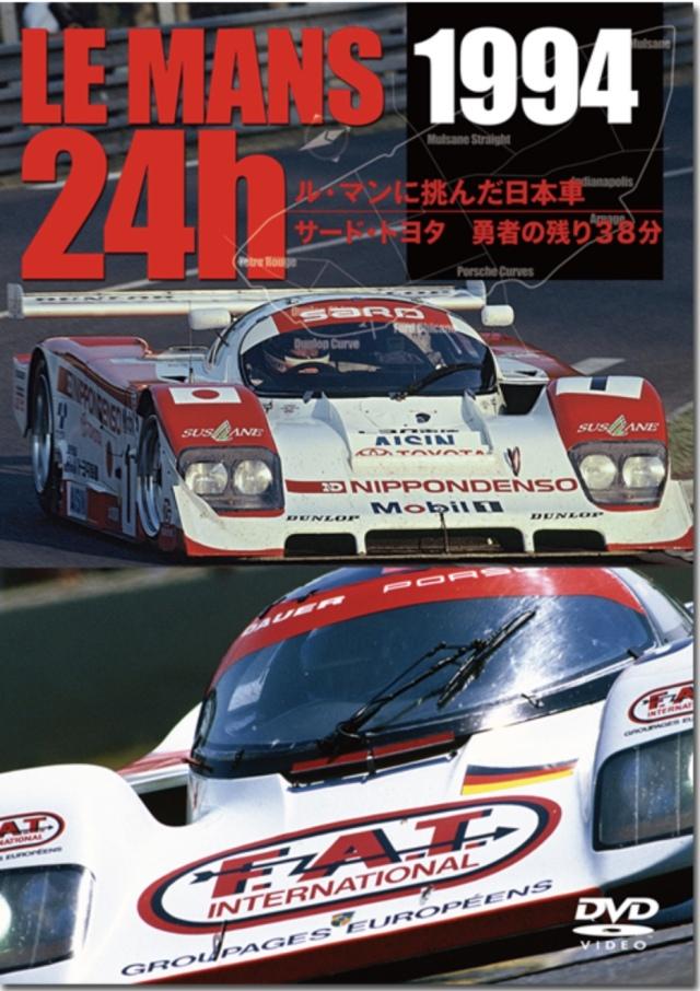 ユーロピクチャーズ DVD LE MANS 24h 1994 ル・マンに挑んだ日本車 サード・トヨタ 勇者の残り38分 EM-215
