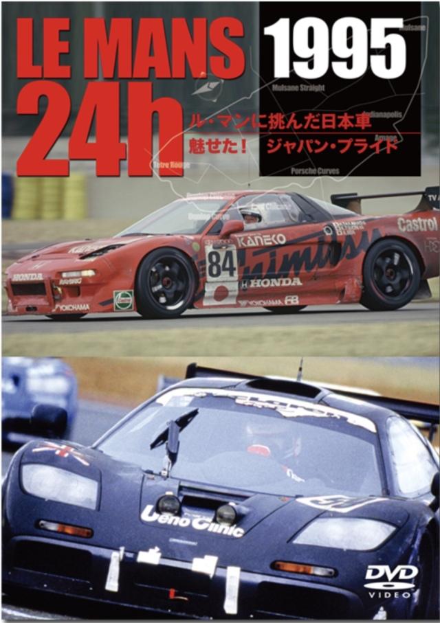 ユーロピクチャーズ DVD LE MANS 24h 1995 ル・マンに挑んだ日本車 魅せた! ジャパン・プライド EM-216