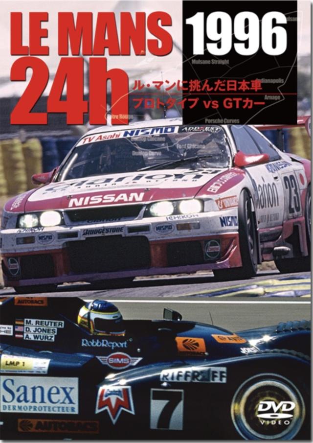 ユーロピクチャーズ DVD LE MANS 24h 1996 ル・マンに挑んだ日本車 プロトタイプ vs GTカー EM-217