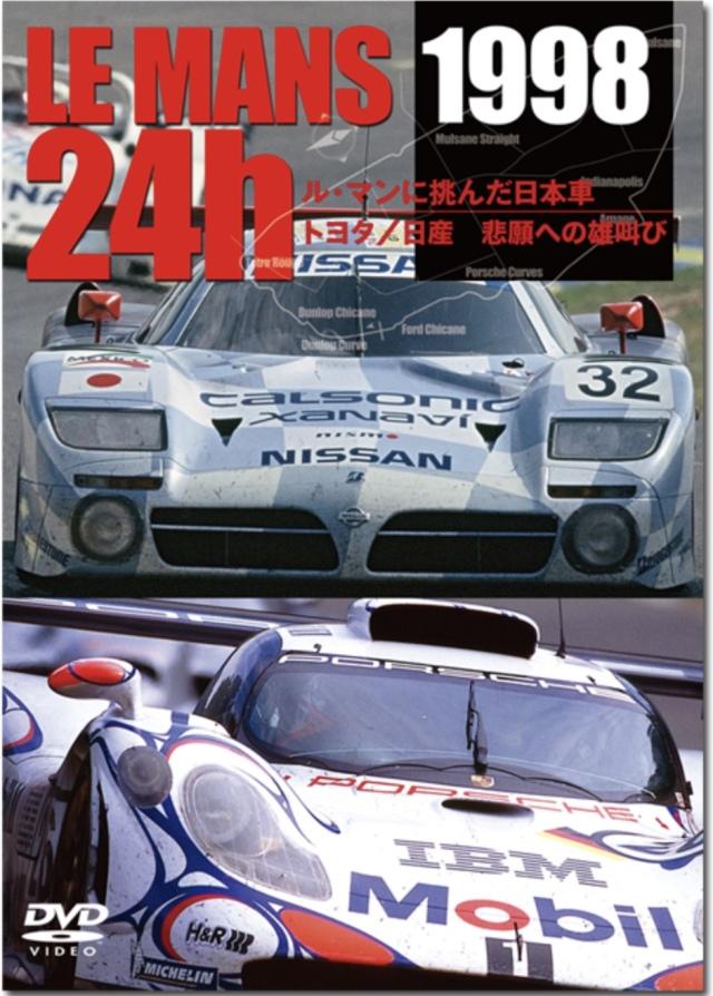 ユーロピクチャーズ DVD LE MANS 1998 ル・マンに挑んだ日本車 トヨタ/日産 悲願への雄叫び EM-219