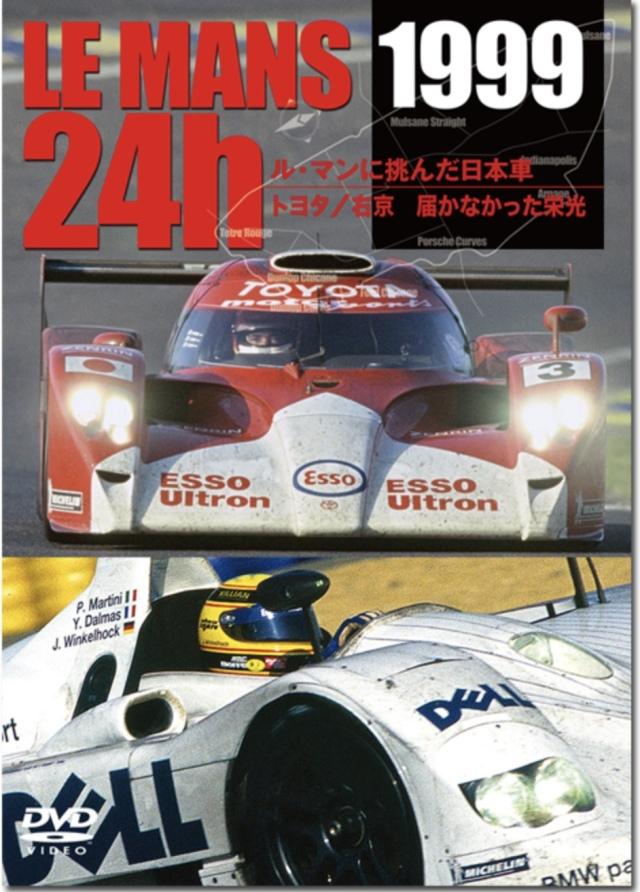 ユーロピクチャーズ DVD LE MANS 1999 ル・マンに挑んだ日本車 トヨタ/右京 届かなかった栄光 EM-220