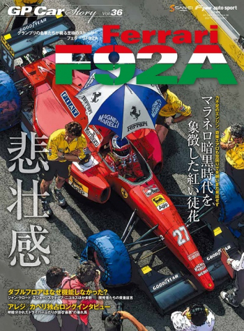 GP Car Story Vol.36 フェラーリ F92A 悲壮感  マラネロ暗黒時代を象徴した紅い徒花 GPCS36