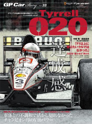 GP Car Story Vol.33 『ティレル 020 -車体との不調和で活かし切れなかったチャンピオン印のV10パワー』 GPCS33