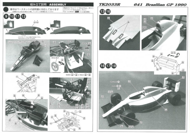 TK2033R