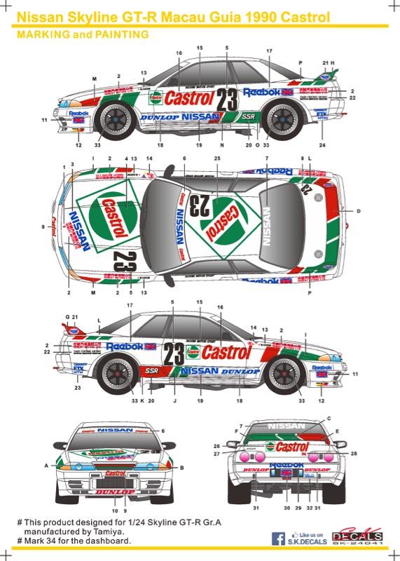 SK Decal 1/24 カストロール ニッサン GT-R R32 マカオ ギア 1990 No.23 フルスポンサーデカール タミヤ対応 SK24041