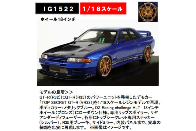 イグニッションモデル 1/18 トップシークレット GT-R VR32 ブルーメタリック IG1522 IG1522