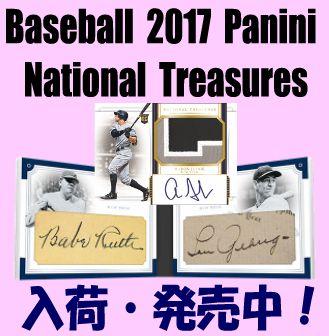 Baseball 2017 Panini National Treasures Box