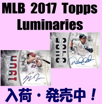 MLB 2017 Topps Luminaries Baseball Box