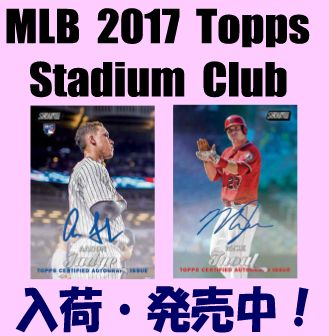 MLB 2017 Topps Stadium Club Baseball Box