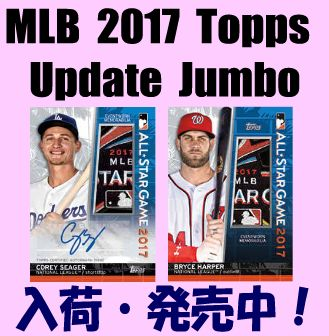 MLB 2017 Topps Update Jumbo Baseball Box