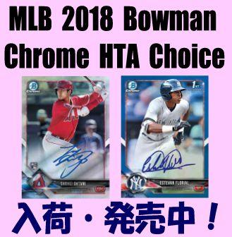 MLB 2018 Bowman Chrome HTA Choice Baseball Box