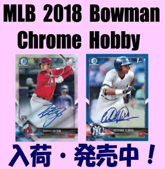 MLB 2018 Bowman Chrome Hobby Baseball Box