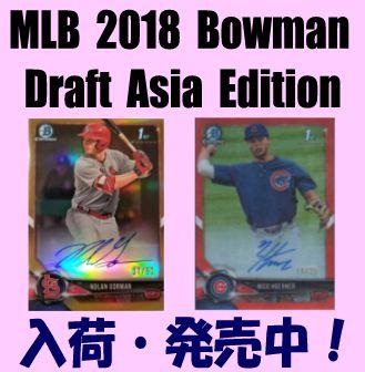 MLB 2018 Bowman Draft Asia Edition Baseball Box