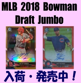 MLB 2018 Bowman Draft Jumbo Baseball Box